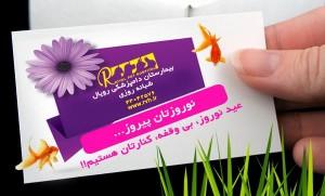 Royal Vet Hospital Norroz Card