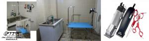 بخش آرایش و شستشو بیمارستان دامپزشکی رویال | Royal Vet Hospital Groomig
