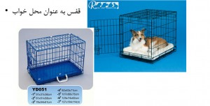 قفس خواب - بیمارستان دامپزشکی رویال | Royal Vet Hospital - Dog bed cage