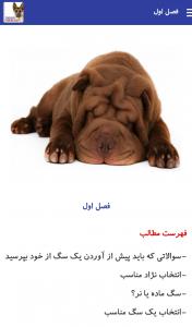کاتالوگ سگ ها - بیمارستان دامپزشکی شبانه روزی رویال | Dogs Catalog- Royal Vet Hospital