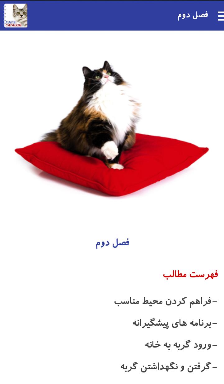کاتالوگ گربه ها - بیمارستان دامپزشکی شبانه روزی رویال   Cats Catalog- Royal Vet Hospital